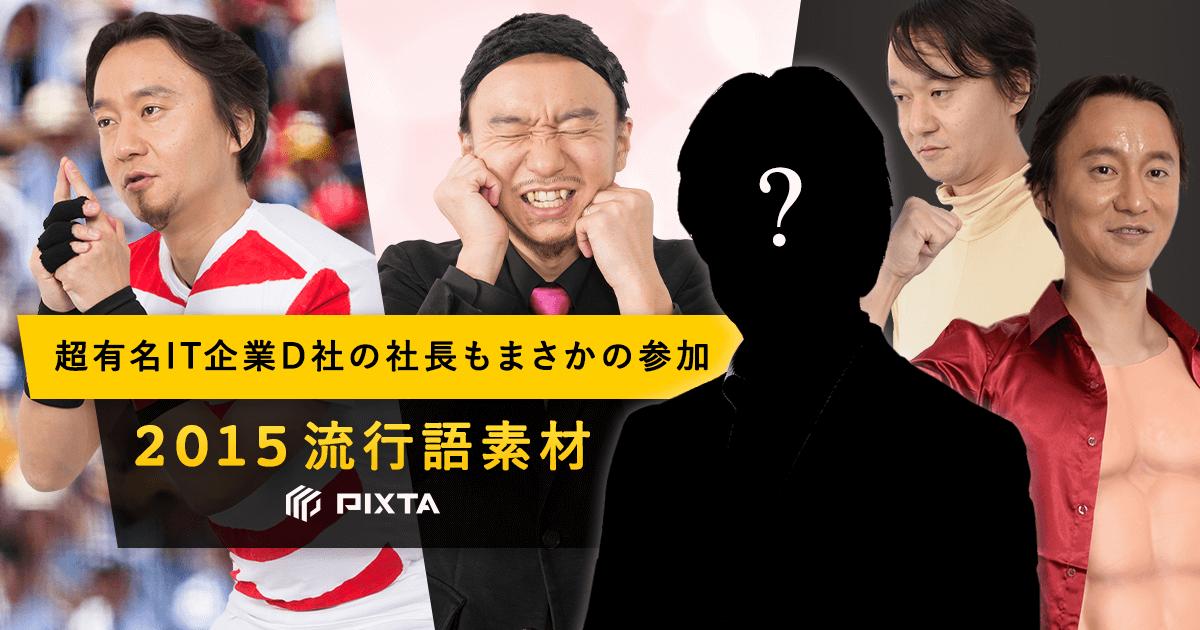 pixta-buzzword-2015